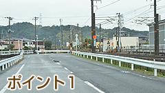 ポイント1:JR黒江駅。改札を出て右の階段から降り、電車線に平行して北向きに進みます。踏切を渡ります。