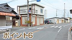 ポイント6:中野商店さんの角を左(西向き)に曲がります。車の方は写真右手の駐車場に停めてください。