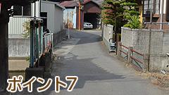ポイント7:突き当たりの三叉路は左です。