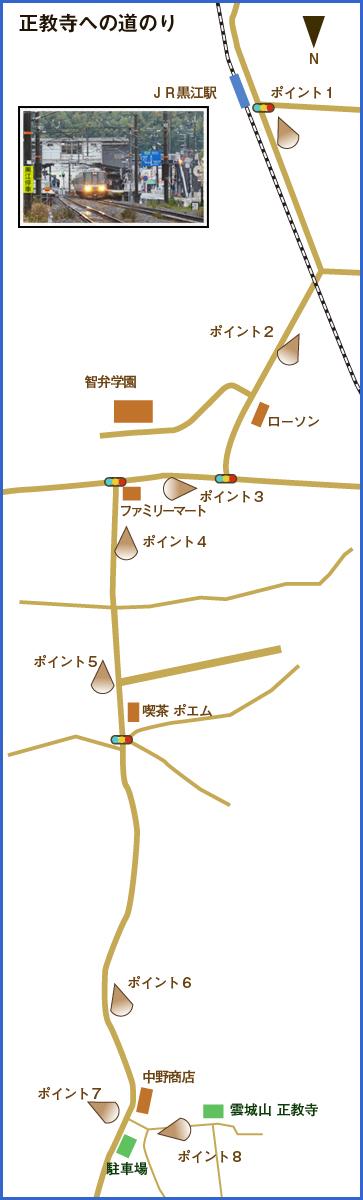 正教寺へのアクセス